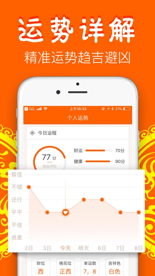 大算万年历app下载
