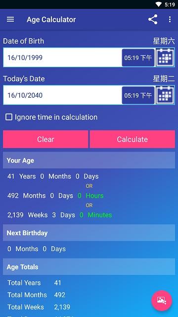 抖音年龄计算器app下载