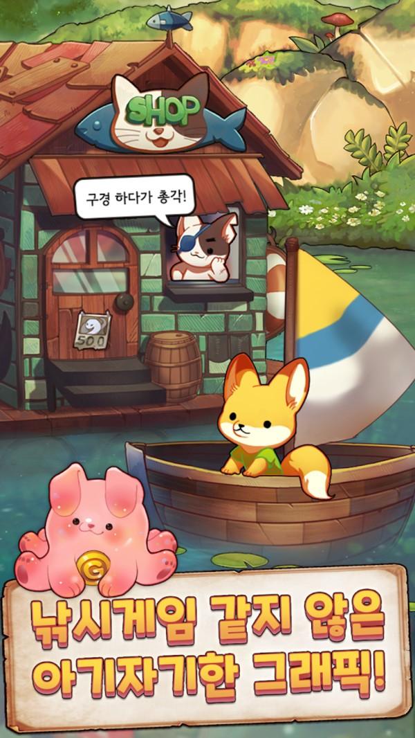 小狐狸钓鱼最新版