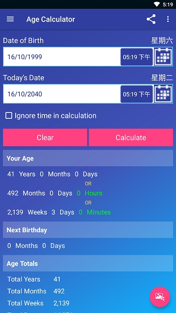 年龄计算器最新版安卓版下载