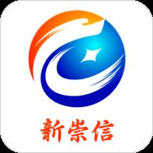 新崇信app官方下载