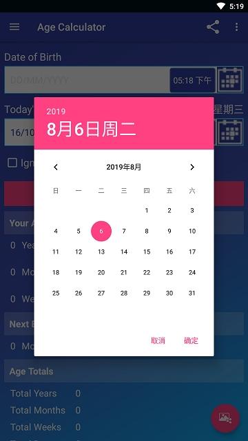 年龄计算器最新版app