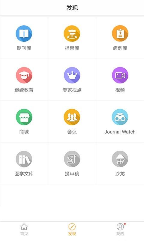 中华医学期刊app