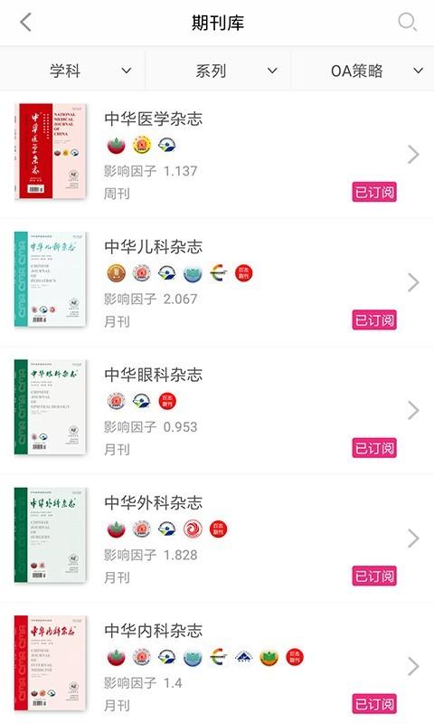 中华医学期刊下载