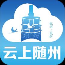 云上随州app官方下载