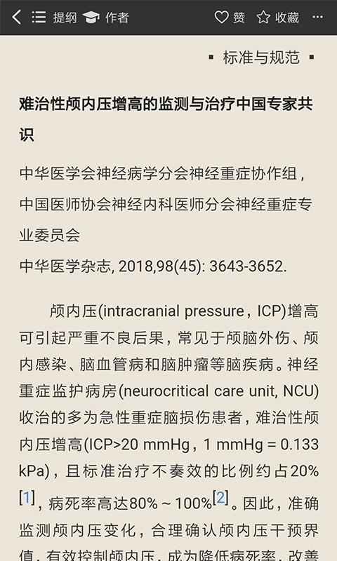 中华医学期刊安卓版下载