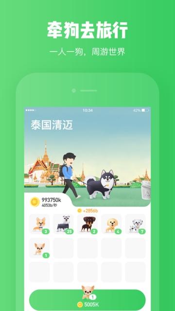 旅行世界赚钱app最新版下载