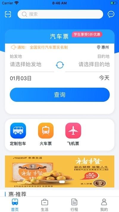 惠州行安卓版下载