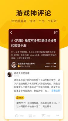 游种app官方下载
