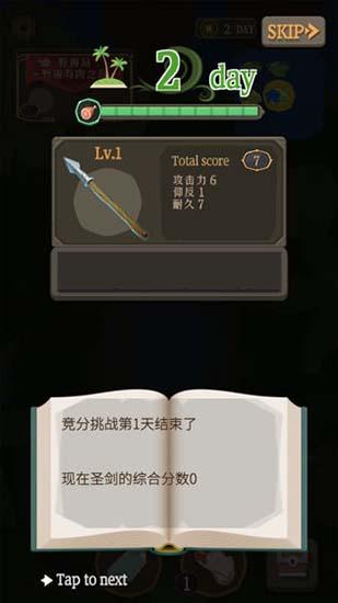圣剑生存安卓版