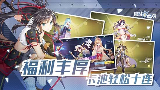 姬斗无双2测试版下载