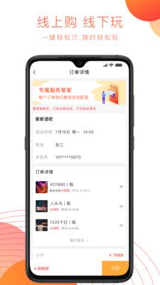 夜尚app官方下载
