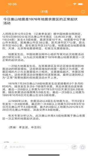 飞马快讯安卓版下载