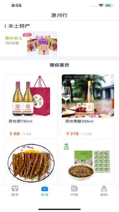 惠州行app