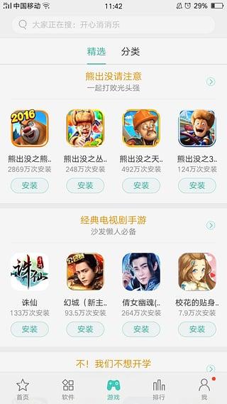 oppo应用商店app下载