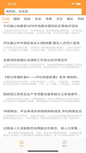 飞马快讯app官方下载
