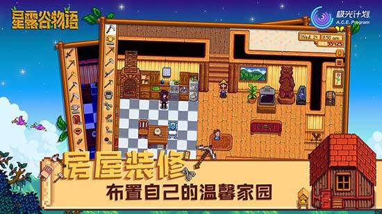 星露谷物语安卓版