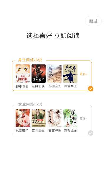 爱趣小说app官方下载
