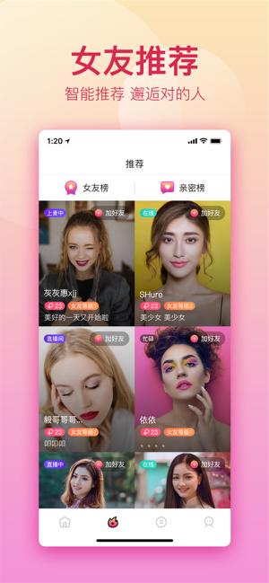 触电交友app下载