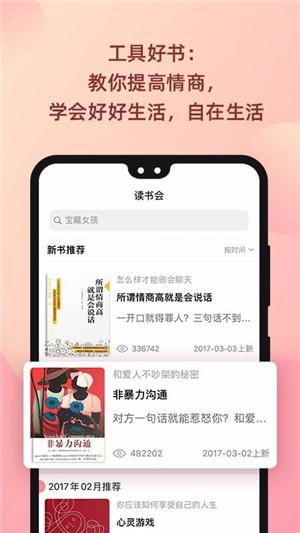 陆琪读书会app下载