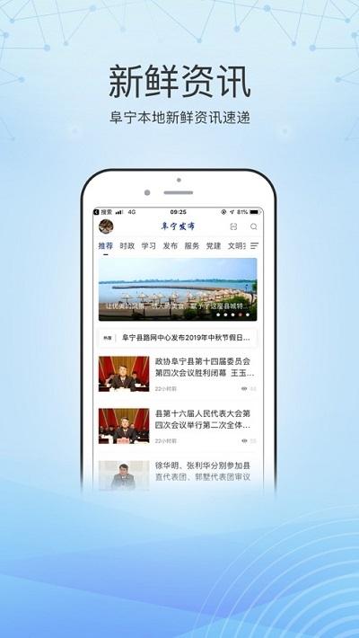 阜宁发布安卓版iOS版下载