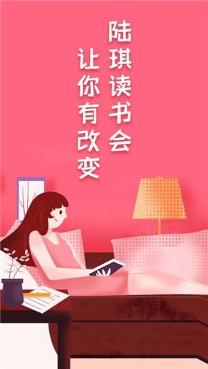 陆琪读书会安卓版