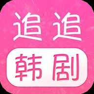 追追韩剧app下载