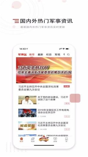 中国军视网下载