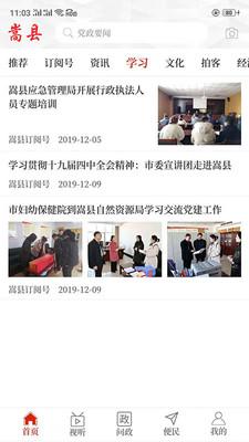 云上嵩县app
