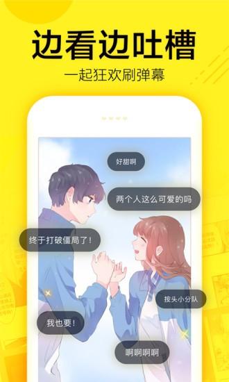 番荔枝漫画安卓版