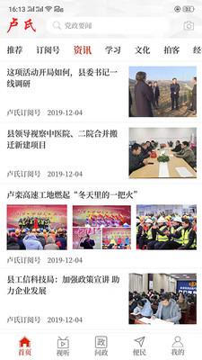 云上卢氏app官方下载