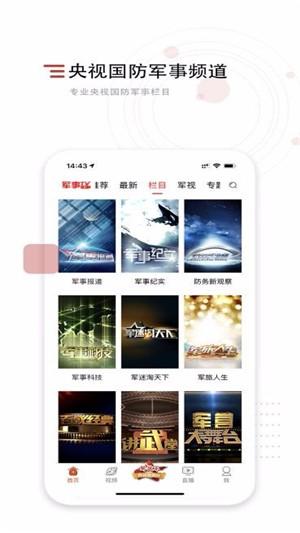 中国军视网安卓版下载