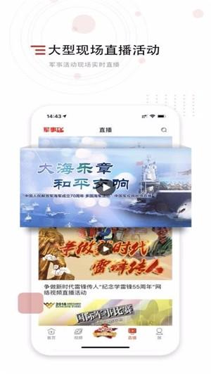 中国军视下载