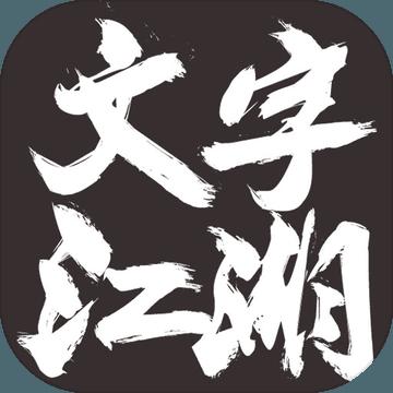 文字江湖安卓版