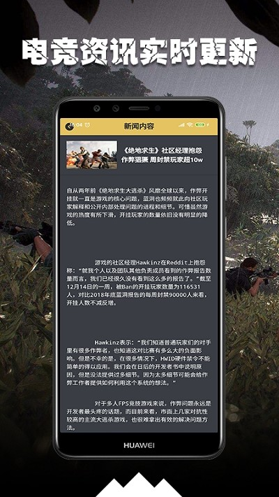 电竞PK安卓版下载