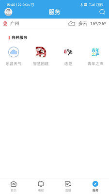 清和乐昌app官方下载