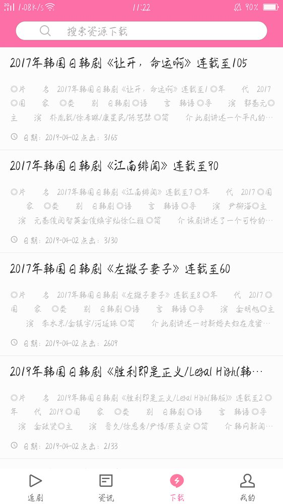 追追韩剧安卓版下载