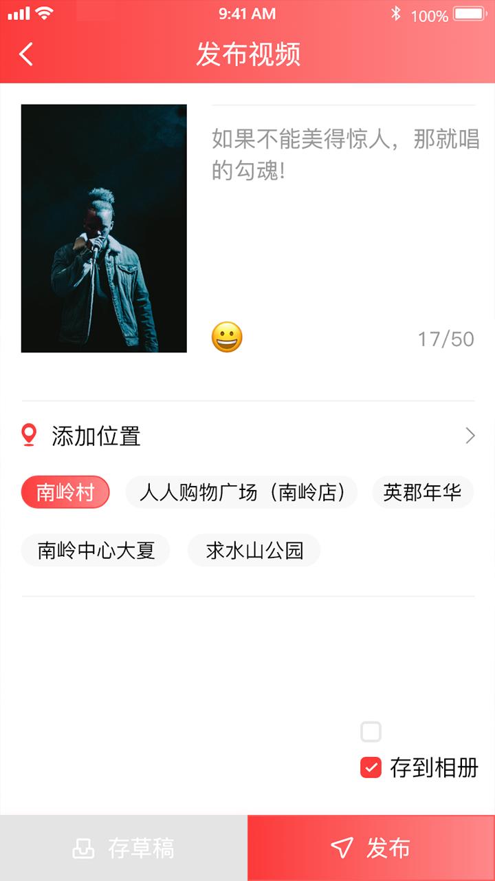 趣唱歌手app官方下载