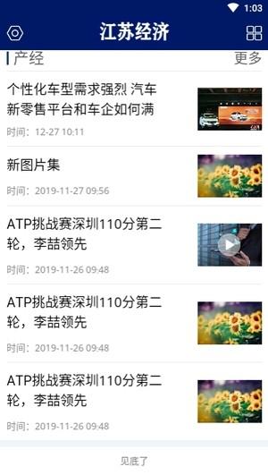江苏经济app手机版下载