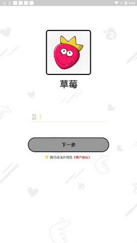 草莓安卓版下载