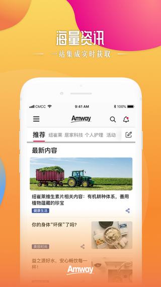 安利头条最新版app