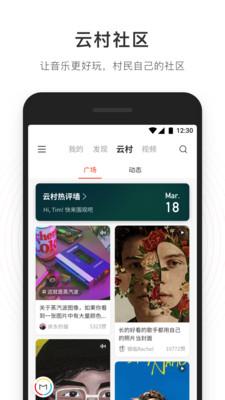 网易云音乐7.0.0版app