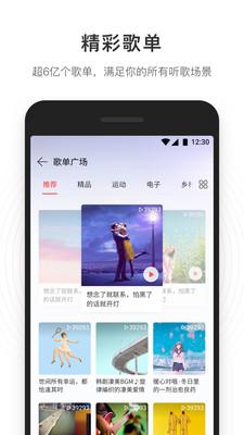 网易云音乐7.0.0版app最新版下载