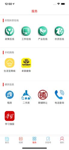 掌中庆阳app