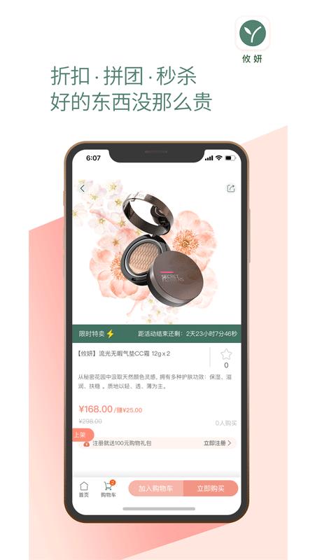 攸妍零元创业安卓版下载