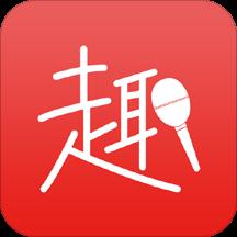 趣唱歌手app