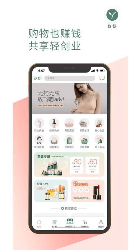 攸妍app