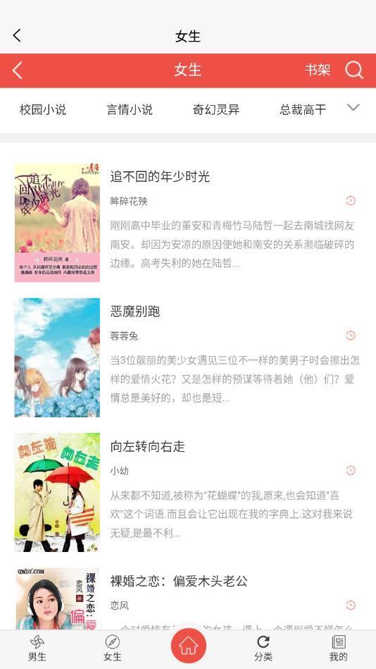 半卷小说app下载