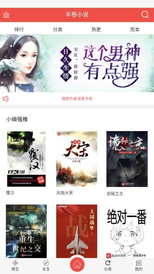 半卷小说app