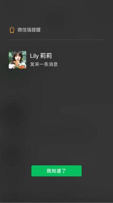 微信6.3.28版app下载